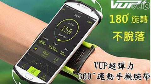 運動/手機脘帶/手機/運動手機腕帶