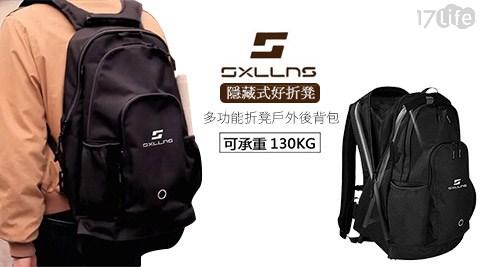 SXLLNS/賽倫斯/多功能/折凳/背包/包