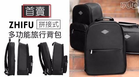 後背包/背包/旅行包/旅行袋/拼接式背包/ZHIFU