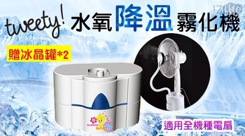 適用台灣所有品牌電風扇~節能減碳環保新概念,降低室內溫度,耗電少、七彩LED燈配置可當小夜燈,配合冷氣使用效果更佳~