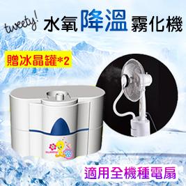 Tweety風扇專用水氣霧化機