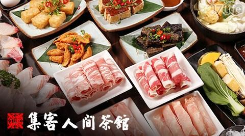 集客人間茶館/集客/喝茶/茶館/火鍋/簡餐/不限時/聚餐
