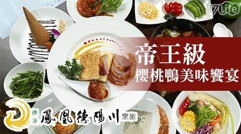 礁溪-鳳凰德陽川泉旅/鳳凰/美湯/吃鴨/片鴨/泡湯/蜜餞/溫泉