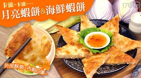 【賀鮮生】Q彈魷魚燒海鮮/月亮蝦餅
