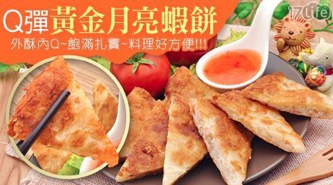 賀鮮生/蝦餅/黃金月亮蝦餅/月亮蝦餅/黃金蝦餅/泰國/泰式/泰式蝦餅