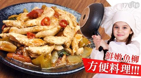 調理/料理/生鮮/食材/魚肉/賀鮮先/鮮嫩虱目魚柳條精巧包/水產
