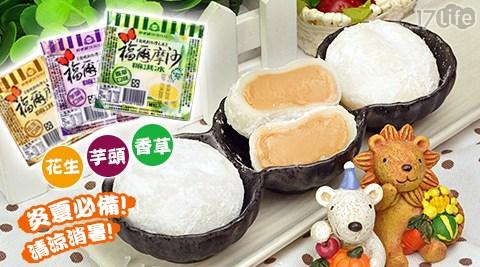 冰品/甜點/下午茶/點心/甜品/香草/花生/芋頭/杜老爺/麻糬冰淇淋
