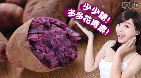 有著如栗子地瓜般的鬆綿清爽,不同於台灣紫地瓜的醬口濕軟,經烘烤過的香氣十足,更是優質的澱粉來源,快來把我帶回家吧~