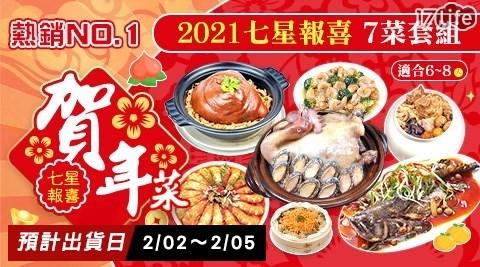 年菜/過年/圍爐/年夜飯/年節/賀鮮生/七星報喜/鮑魚雞