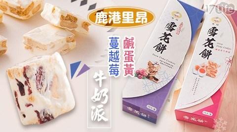 【鹿港里昂】鹹蛋黃/蔓越莓牛奶派