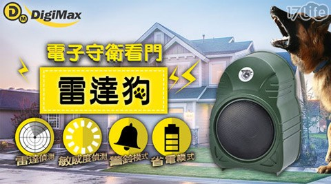 【DigiMax】/UP-454 /『雷達狗』/電子守衛/居家防盜器