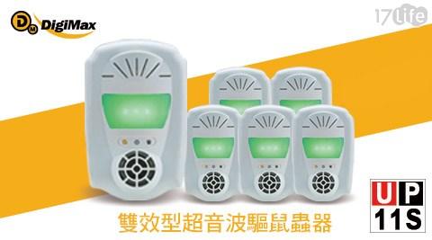 【Digimax】UP-11S「風光」雙效型超音波驅鼠蟲器