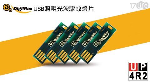 DigiMax/UP-4R2/USB/照明/光波/驅蚊燈片/驅蚊