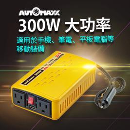 AUTOMAXX-12V300W汽車電源轉換器