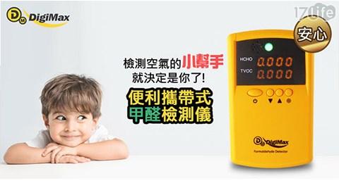 【DigiMax】便利攜帶式甲醛檢測儀 UP-211