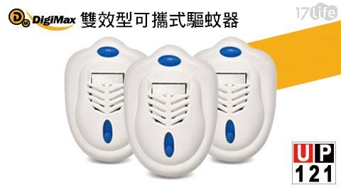DigiMax/UP-121/雙效型/可攜式/驅蚊器/驅蚊