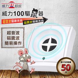 威力叔叔-威力100驅鼠器(UWL-11A)