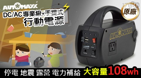 AUTOMAXX/UP-5HA/DC/AC/專業級手提式/行動電源/手提電源/手提式/救車電源