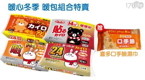 暖暖包/黏貼/濕紙巾