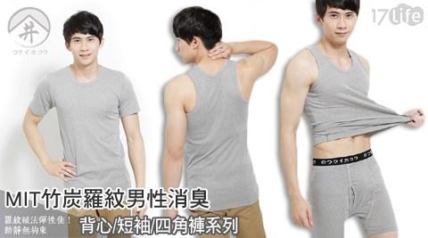 平均每件最低只要99元起(含運)即可購得【福井家康】MIT竹炭羅紋男性消臭衣物系列1件/2件/4件/6件/8件,款式:消臭背心/短袖/四角褲,尺寸:M/L/XL/XXL。
