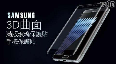 【Samsung 三星系列】3D曲面滿版玻璃保護貼/手機保護貼