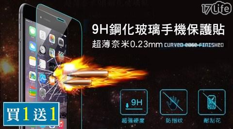 超薄奈米0.23mm強化玻璃9H鋼化玻璃手機保護貼(買1送1)