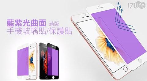 藍紫光曲面(滿版)手機玻璃保護貼