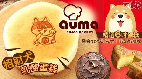 【奧瑪烘焙】精選6吋蛋糕(招財犬乳酪蛋糕、黑金70%巧克力蛋糕、老奶奶