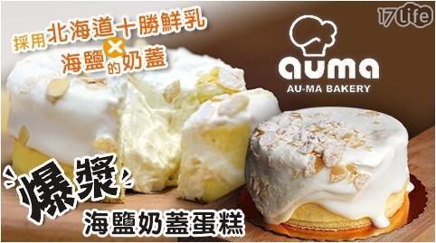 【奧瑪烘焙】超人氣!話題新品!爆漿海鹽奶蓋蛋糕