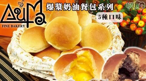 奧瑪瑪烘焙/爆漿奶油餐/餐包/爆江餐包/奶油餐包/奧瑪