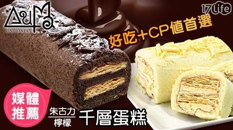 【奧瑪烘焙】人氣千層cake-檸檬、朱古力口味任選,綿密蛋糕搭配酥脆片,多層的口感令人驚豔!