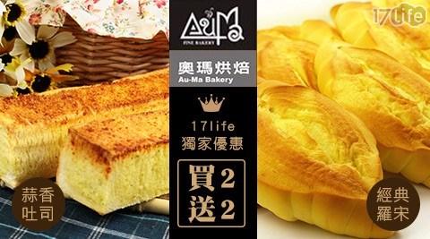 買二送二【奧瑪烘焙】人氣招牌麵包!超夯羅宋麵包、香蒜吐司,帶來令人難以忘懷的奶香好滋味!