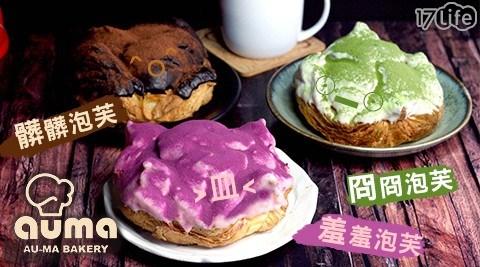 甜點/下午茶/點心/茶點/巧克力/髒髒包/泡芙/卡士達/可可/奧瑪烘焙/甜品/抹茶/十勝/北海道/手工/現作
