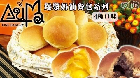 【奧瑪烘焙】招牌爆漿餐包4口味任選