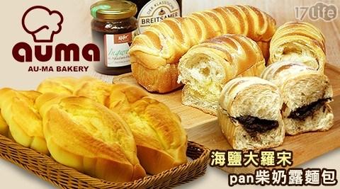 【奧瑪烘焙】pan柴奶露麵包/海鹽大羅宋