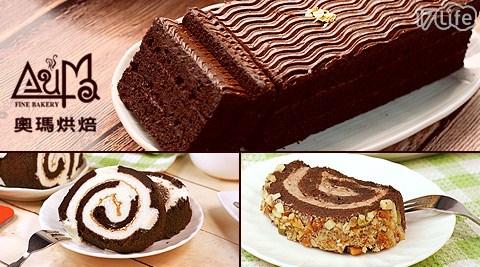 平均每入最低只要219元起(含運)即可購得【奧瑪烘焙】嚴選人氣蛋糕系列1入/2入/4入/8入,款式:黑美人金磚巧克力/養生堅果巧克力/雪天使蛋糕。