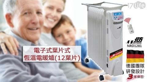 【北方】/電子式/葉片式/恆溫/電暖爐/NRD-1281