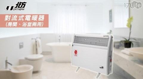【北方】/對流式/電暖器/房間、浴室兩用