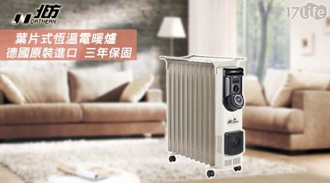 【北方】/葉片式/恆溫/電暖爐