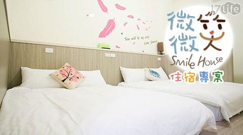 台東 微微笑民宿/微微笑/台東/麻糬/鐵花村/台東民宿/伯郎大道