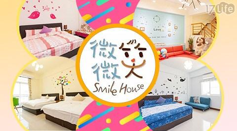微微笑民宿/微微笑/台東/住宿
