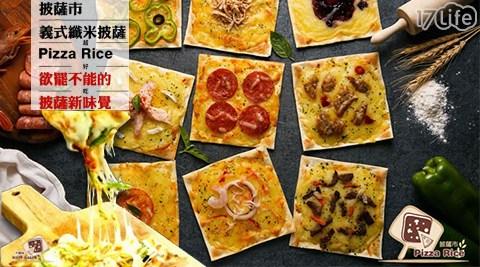【披薩市】低卡脆皮義式米披薩
