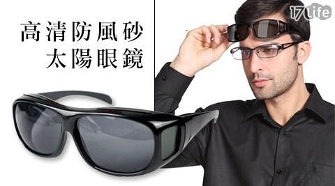 太陽眼鏡/墨鏡/防風砂太陽眼鏡/眼鏡