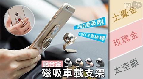 鋁合金/磁吸/多用/車載支架
