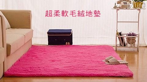 超柔軟/毛絨/地墊/客廳/房間/臥室/毛絨地墊/腳踏墊