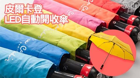 皮爾卡登/LED/自動/開收傘/雨具/雨傘