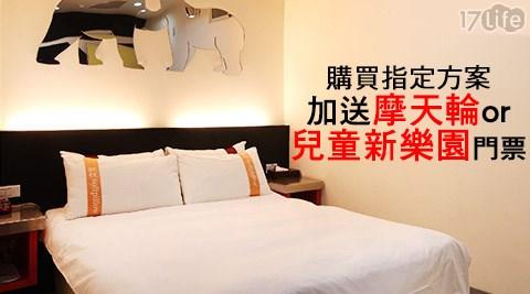 賓王時尚旅店/賓王/台北/住宿/摩天輪/兒童樂園/美麗華