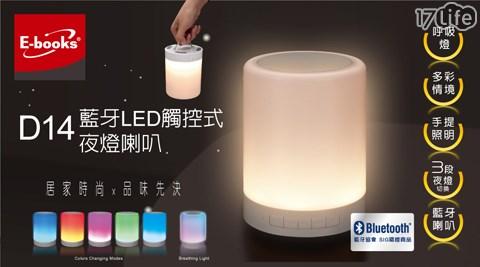 喇叭/藍牙/藍牙喇叭/夜燈/小夜燈/夜燈喇叭/藍芽夜燈/LED