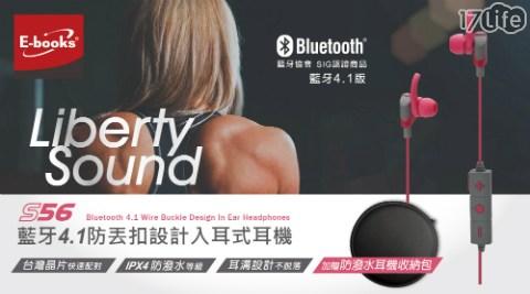 【E-books】藍牙4.1防丟扣設計入耳式耳機贈收納包