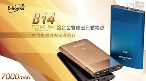 E-books B14鋁合金雙輸出行動電源